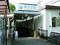 Meitetsu Higashi Ote Sta.jpg
