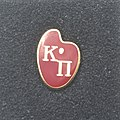 Membership Pin of Kappa Pi International Honorary Art Fraternity.jpg