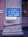 Memorial Nevsky prospect 14.jpg