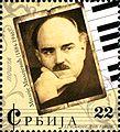 Miloje Milojević 2009 Serbian stamp.jpg