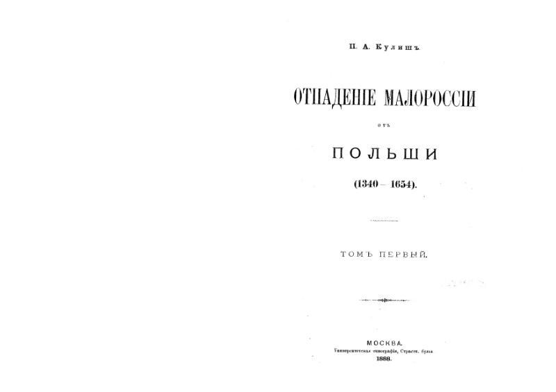 File:Mnib092-Kulis-OtpadanieMalorossiiOtPolszyTom1.djvu