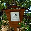 Morikami Museum and Gardens - Hiraniwa - Flat Garden Sign.jpg