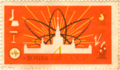 Moscow University stamp 1960.png