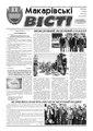 Mv-18-2013.pdf