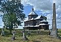 Myców, cerkiew św. Mikołaja (HB15).jpg