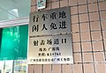 Nameplate of Shejichang level crossing (20180925113445).jpg