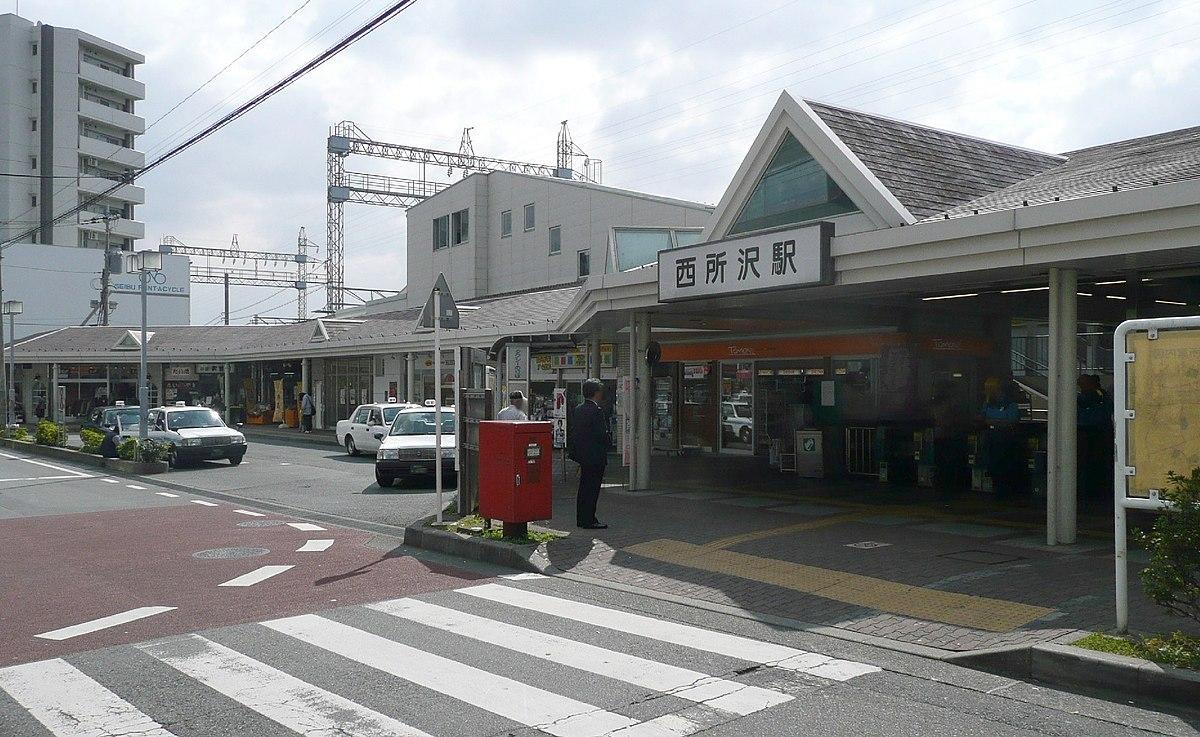 「西所沢駅」の画像検索結果