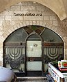 Old Jerusalem Jewish Quarter road 47 Plugat Ha-Kotel house.jpg
