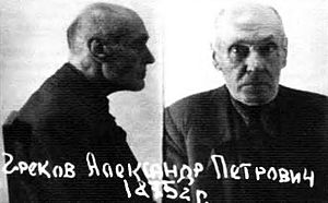 Oleksander Hrekov - Oleksander Hrekov after arrest by NKVD 1948