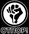Otpor-serbian.jpg
