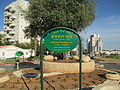 PikiWiki Israel 28334 Gashashim square in Givat Shmuel.JPG