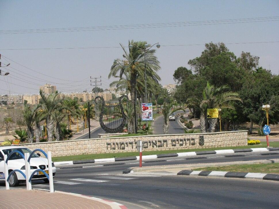 PikiWiki Israel 4568 Dimona renewal