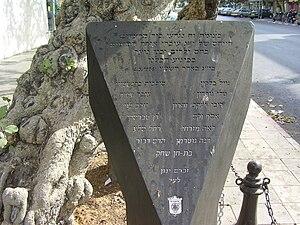 Dizengoff Center suicide bombing - Memorial to victims of the Dizengoff Center suicide bombing
