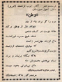 Poetry titled Homeland by Student Ayyūb Farahmand from Tabriz.png