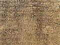 Polonnaruwa-Velaikkara inscription (1).jpg