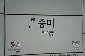 Jeungmi Station - Image: Q59989 Jeungmi A01