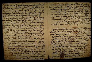 Hijazi script - An early Qur'anic manuscript (1st century Hegira / 8th century AD).