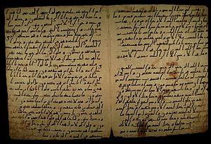 Hejazi Arabic - Image: Qur'anic Manuscript 2 Hijazi script