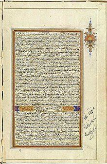 Quran - year 1874 - Page 108.jpg