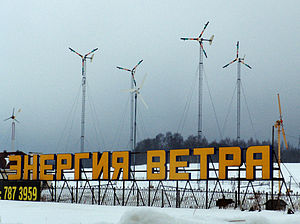 Solnechnogorsky District - Wind turbines providing power to rural areas far from the national electrical grid