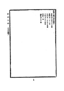 ROC1913-08-01--08-31政府公报445--475.pdf