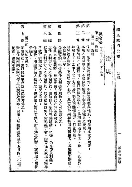File:ROC1930-01-08國民政府公報363.pdf