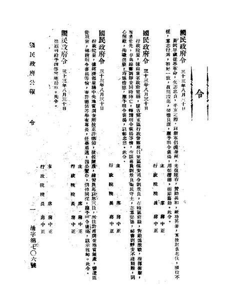 File:ROC1944-09-02國民政府公報渝706.pdf