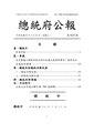 ROC2005-03-30總統府公報6624.pdf