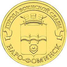 Монета города воинской славы наро