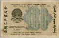 RSFSR-1919-Banknote-100-Obverse.png