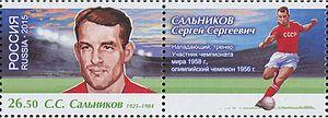 "Sergei Salnikov - Salnikov on a 2016 Russian stamp from the series ""Football Legends"""