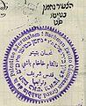 Rabbi Nachman Batito stamp and signature.jpg