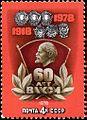Rus Stamp-Komsomol 60 let-1978.jpg