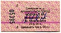 Russia. Railway Ticket Arkhangelsk - Moscow, 1993 year. img 02.jpg