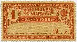 Контрольная марка Википедия 1 рубль