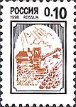 Russia stamp 1998 № 407.jpg