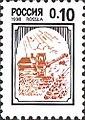 Russia stamp 1998 № 407.jpg