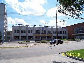 Державний педагогічний університет