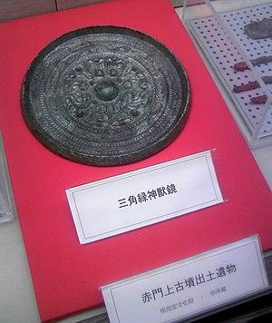 Akamonue Kofun - Bronze Mirror recovered from Akamonue Kofun