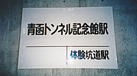 Seikan Tunnel Kinenkan Station sign.jpg