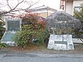 Seirenkata Monuments Tafuse Saga.JPG