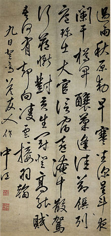 Example Of Semi Cursive Style Chinese Calligraphy