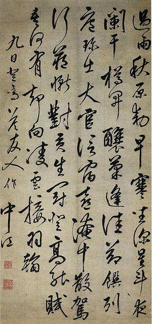 Penmanship - Example of semi-cursive style Chinese calligraphy