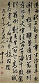 Semi-cursive style Calligraphy of Chinese poem by Mo Ruzhong.jpg