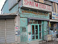 Shah M Bookstore in Kabul.jpg