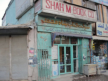The famous Shah Mohammed Bookstore, the one fr...