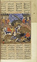 Shah Namah, the Persian Epic of the Kings Wellcome L0035175.jpg