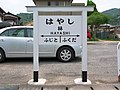 Shimoden Hayashi Station -01.jpg