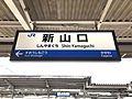 Shin-Yamaguchi Station Sign (San'yo Main Line & Yamaguchi Line) 2.jpg