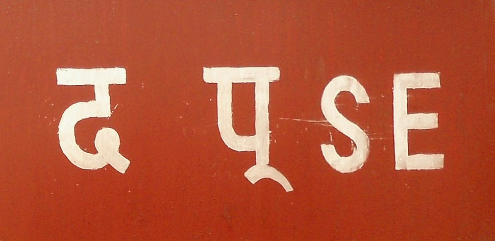 Shortened form of South Eastern Railway Zone of Indian Railways